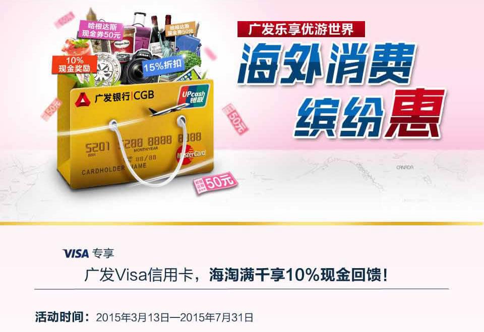 广发银行Visa海淘满1000返10%,最高返2000元