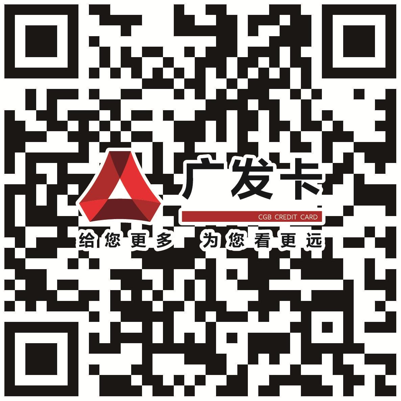广发行官方微信二维码
