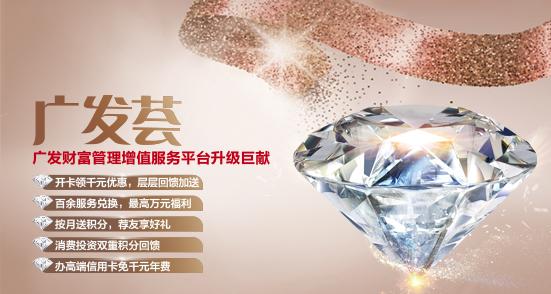 广发荟,广发财富管理增值服务平台升级巨献